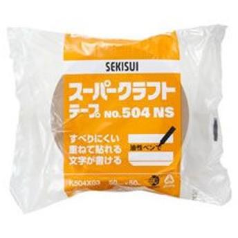 セキスイ/スーパークラフトテープ 50mm×50m/NO.504NS