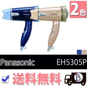 Panasonic EH5305P パナソニック EH5305P-A EH5305P-T ヘアドライヤー イオニティ マイナスイオン シーンターボ 1200W/600W 2段切替