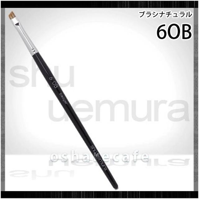[メール便対応商品]シュウウエムラ ブラシ 6OB[アイブロー ブラシ]shu uemura