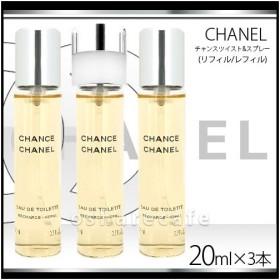 シャネル チャンスツイスト&スプレーEDT 20ml×3本セット(オードトワレ)(リフィル/レフィル)[CHANEL][香水][送料無料]