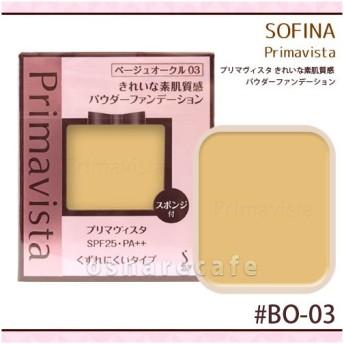 [メール便対応商品]花王ソフィーナ プリマヴィスタ きれいな素肌質感 パウダーファンデーション(SPF25 PA++) #BO-03 ベージュオークル03 レフィル(TN063-2)