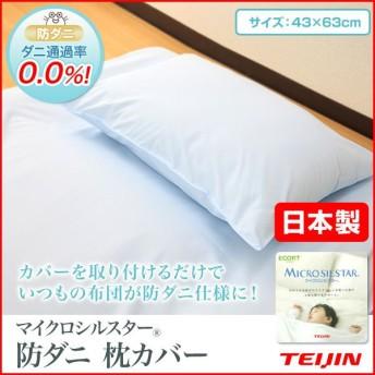 枕 枕カバー マイクロシルスター(R)防ダニ枕カバー