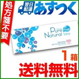 コンタクトレンズ 1day ピュアナチュラルワンデー UVモイスト コンタクト ワンデー 30枚入 1箱