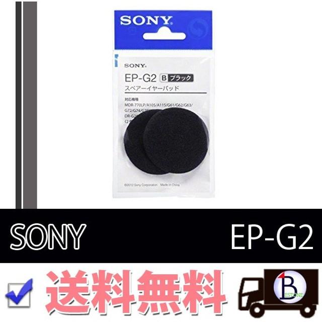 SONY EP-G2 スペアーイヤーパッド ソニー EPG2 ヘッドホン 交換用 イヤーパッド 直径50mm