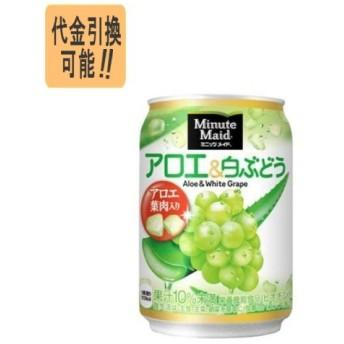 ミニッツメイドアロエ&白ぶどう 280g缶×24本×1ケース