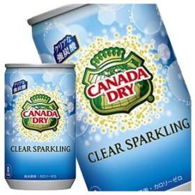 コカコーラ カナダドライ クリアスパークリング 160ml 缶 × 30本 送料無料 【3〜4営業日以内に出荷】
