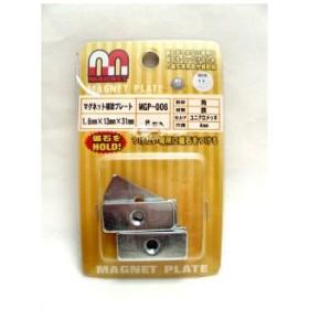 MGP006 マグネット補助プレート 角