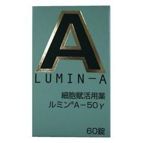 【第3類医薬品】錠剤ルミンA-50γ 60錠