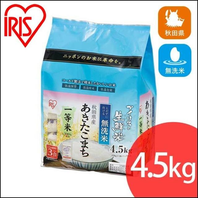 米 無洗米 生鮮米 あきたこまち 秋田県産 4.5kg アイリスの生鮮米 アイリスオーヤマ