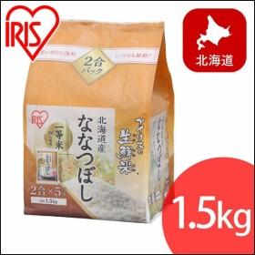 米 1.5kg アイリスオーヤマ お米 ご飯 ごはん 白米  ナナツボシ 生鮮米 北海道産ななつぼし