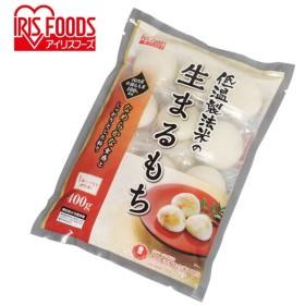 低温製法米の生まるもち シングルパック 400g アイリスフーズ