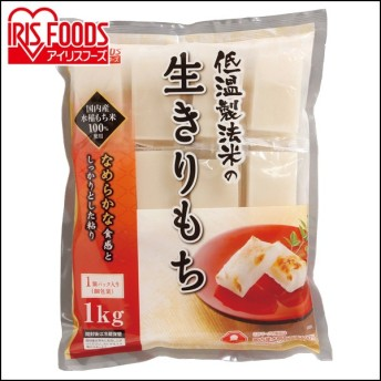 餅 お正月 モチ お餅 切り餅 低温製法米の生きりもち シングルパック 1kg アイリスフーズ 元旦 切りもち
