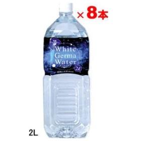 ホワイトゲルマウォーター 2L×8本入り [1ケース]