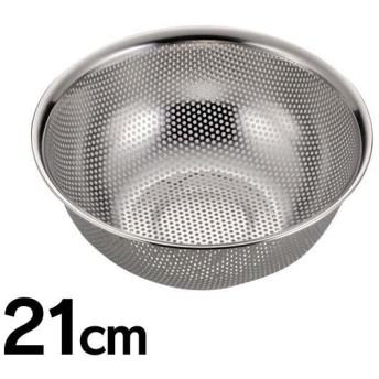 アクアシャイン ステンレス製 パンチボール型ザル21cm H9131 パール金属