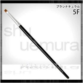 [メール便対応商品]シュウウエムラ ブラシ 5F[アイシャドー/アイライン/リップブラシ]shu uemura
