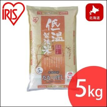 米 5kg アイリスオーヤマ お米 ご飯 ごはん 白米 送料無料 低温製法 米 ななつぼし 北海道産 おいしい 美味しい