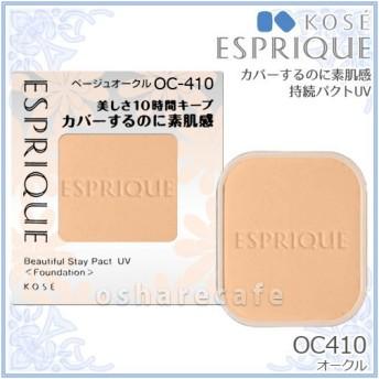 [メール便対応商品]コーセー エスプリーク カバーするのに素肌感持続パクトUV OC410[レフィル]