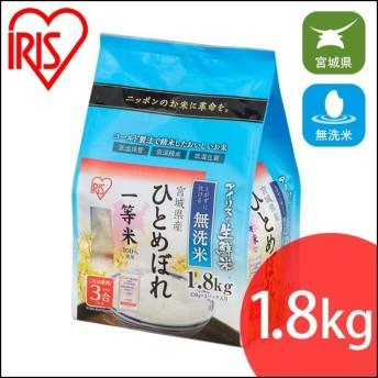 米 無洗米 生鮮米 ひとめぼれ 宮城県産 1.8kg アイリスの生鮮米 アイリスオーヤマ
