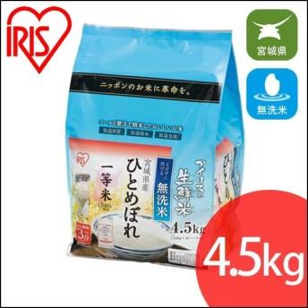 米 4.5kg アイリスオーヤマ お米 ご飯 ごはん 白米 送料無料 無洗米 生鮮米 ひとめぼれ 宮城県産 生鮮米