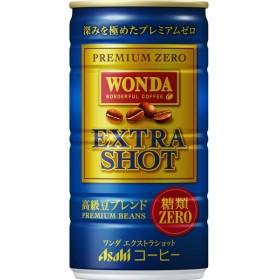 アサヒ ワンダ エクストラショット 185g×1ケース/30本(030)