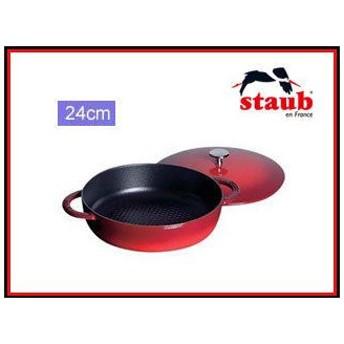 staub/ストウブ RST8413 ニダベイユ 両手ソテーパン(24cm)/チェリー