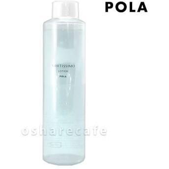 ポーラ ホワイティシモ 薬用ローションホワイト 150ml(リフィル)[医薬部外品(TN087-3)