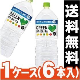 [サントリー]GREEN DAKARA(グリーンダカラ) 2L【1ケース(6本入)】