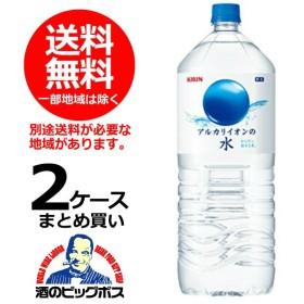 水 2l 送料無料 キリン アルカリイオンの水 ペットボトル 2L×1ケース/6本(006) ポイント消化にも