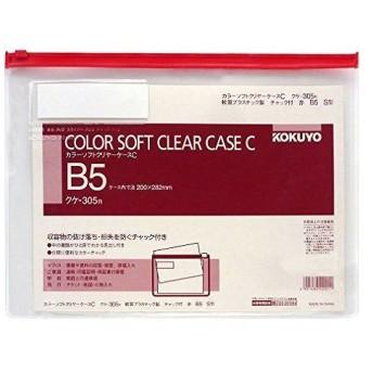 コクヨ カラーソフトクリヤーケースC B5 クケ-305R
