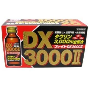ファイトDX3000 II (2) 100ml1箱(10本入) (第3類医薬品)