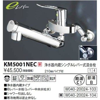 KM5001NEC:KVK キッチン用浄水器内蔵シングルレバー式混合栓(L210mm)/eレバー