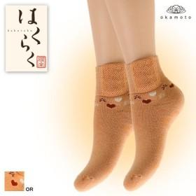 【メール便(25)】 はくらく ショート丈 つまんで着脱簡単 あったか 吸湿発熱 すべり止め付き 婦人靴下 保湿 消臭 保温