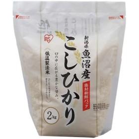 アイリスオーヤマ(IRISOHYAMA) 低温製法米 魚沼産こしひかり 2kg 571668 お米 ブランド米 美味しい ごはん 新生活