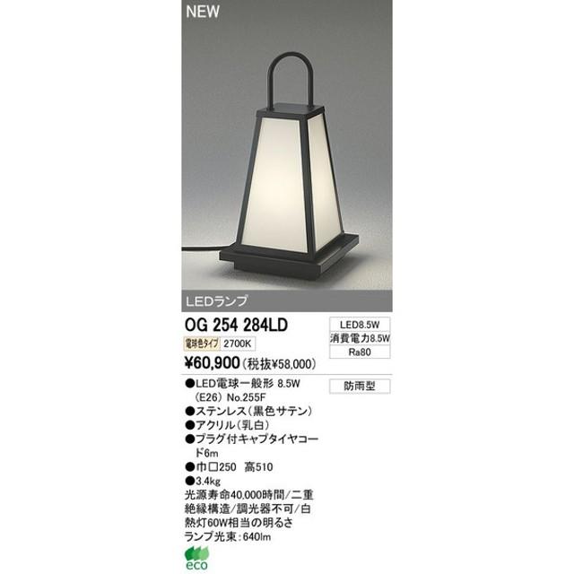 オーデリック エクステリアライト ガーデンライト 【OG 254 284LD】 OG254284LD