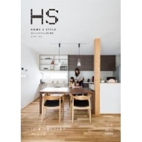 エイチエス株式会社/Hs Home & Style Vol.14 ともに暮らす想いその喜び