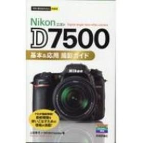 上田晃司/Nikon D7500基本 & 応用撮影ガイド 今すぐ使えるかんたんmini