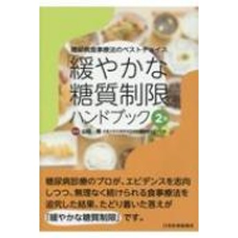 山田悟/糖尿病食事療法のベストチョイス「緩やかな糖質制限」ハンドブック