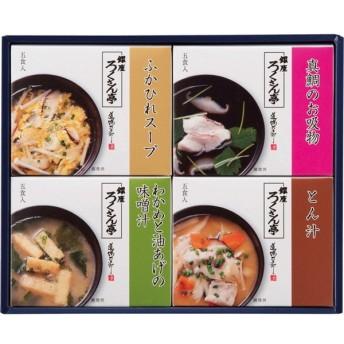 返品・キャンセル不可 ろくさん亭 道場六三郎 スープギフト カレー・スープ L-20G 代引不可