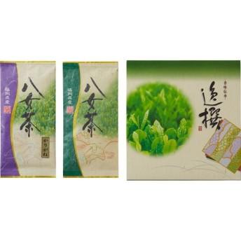 返品・キャンセル不可 袋布向春園本店 八女茶詰合せ 日本茶 YRT-02 代引不可