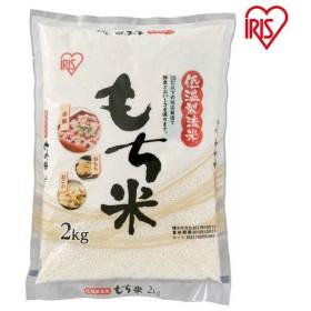 米 お米 2キロ低温製法米 もち米 2kg アイリスオーヤマ