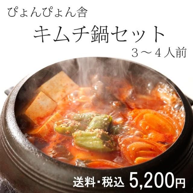 ぴょんぴょん舎 キムチ鍋セット お取り寄せ 鍋セット 【送料無料】