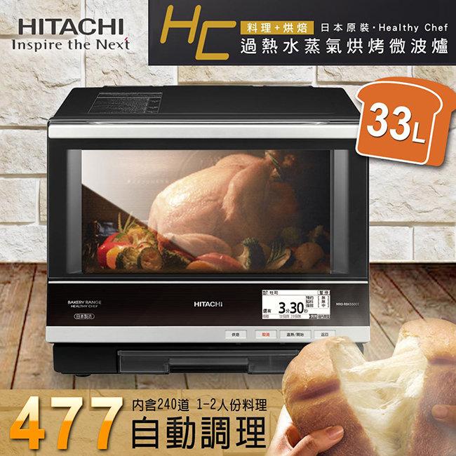HITACHI 日立 MRO-RBK5500T 日本原裝過熱水蒸汽烘烤微波爐 MRORBK5500T