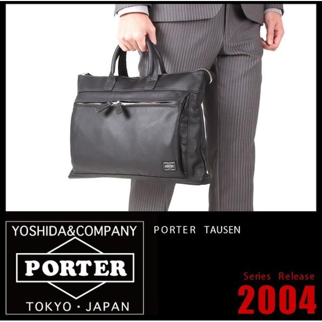 最大32%!3日間|吉田カバン ポーター タウゼン ビジネスバッグ メンズ A4 124-01204