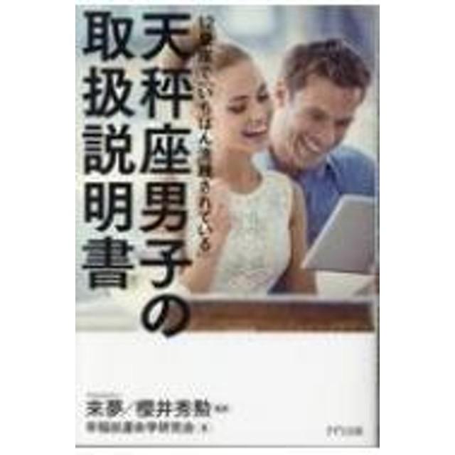 來夢/12星座で「いちばん洗練されている」天秤座男子の取扱説明書