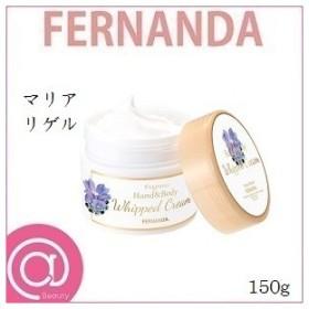 フェルナンダ ハンド&ボディ ホイップクリーム 150g マリアリゲル