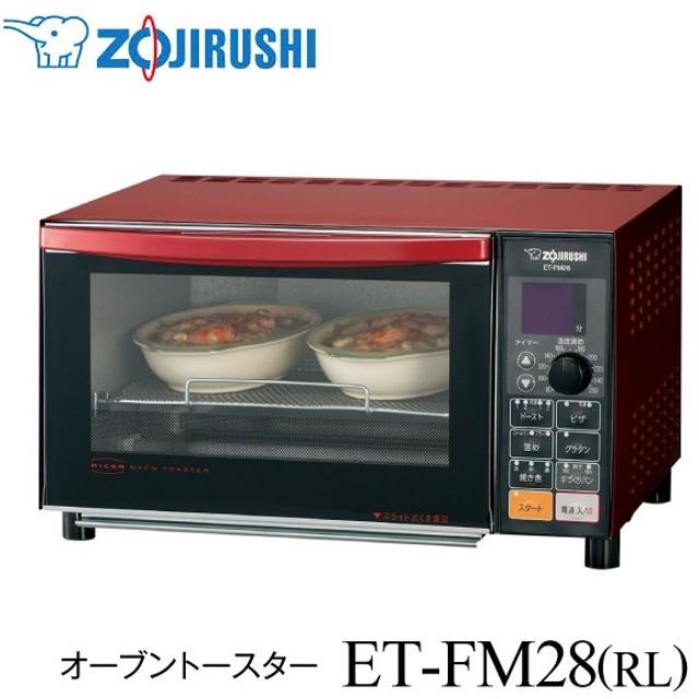 象印 オーブントースター こんがり倶楽部 ET-FM28-RL
