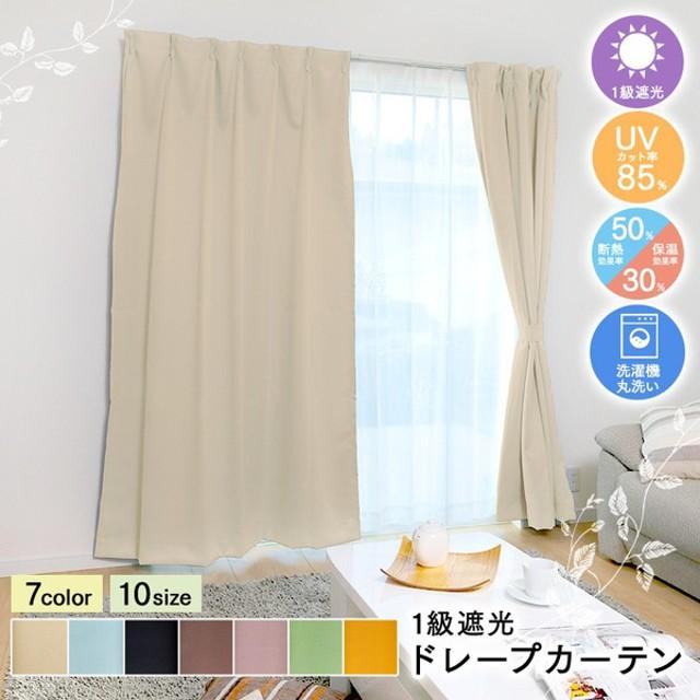 遮光カーテン 遮光 カーテン 1級遮光 ドレープカーテン 幅100cm×丈100cm・120cm・135cm・178cm・200cm・210cm 2枚組み 新生活