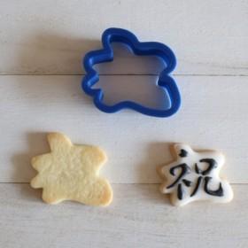 祝【小 4.6cm】クッキー型・クッキーカッター