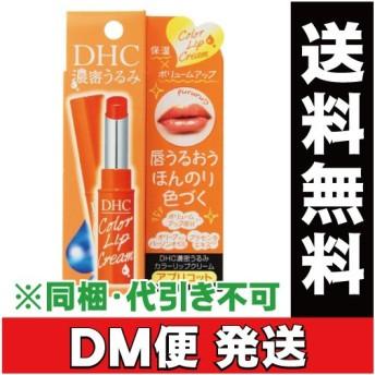 ■ポスト投函■[DHC]濃密うるみ カラーリップクリーム アプリコット