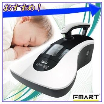 布団クリーナー 掃除機 UVライト搭載 ダニ 除去 AUVC-500FW ふとんクリーナー ゴミ 吸引 布団 掃除 アレルギー 赤ちゃん 安心